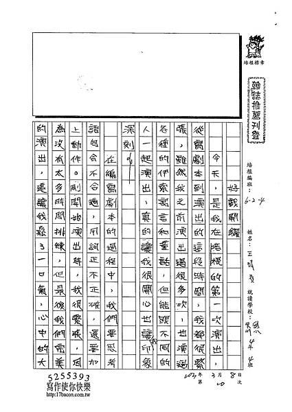 102W4310王靖文 (1)