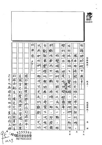 102W4310王靖文 (2)