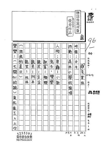 102W4309黃靖棻 (1)