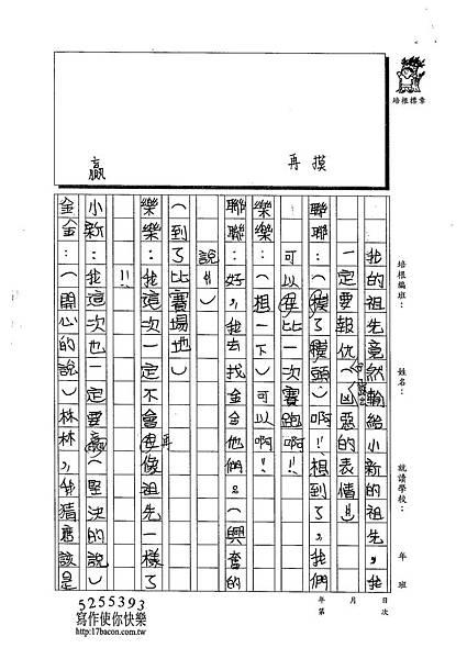 102W4309黃靖棻 (2)