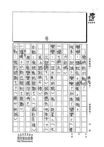 102W4309黃靖棻 (3)