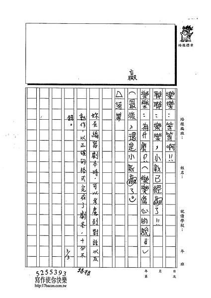 102W4309黃靖棻 (4)