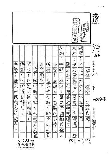 102W4309黃颽蓁 (1)