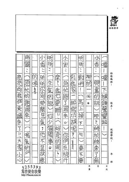 102W4309黃颽蓁 (2)