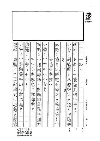 102W4309黃颽蓁 (3)