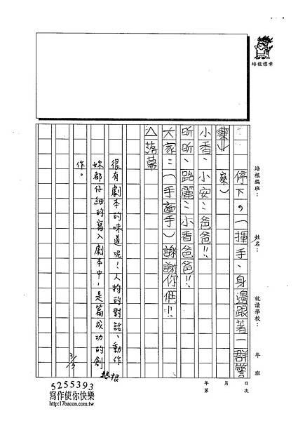 102W4309黃颽蓁 (4)