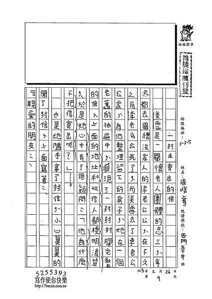102W5309張峻睿 (1)