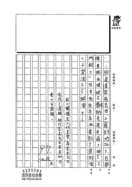 102W5309張峻睿 (3)