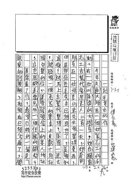 102W5309傅永豪 (1)