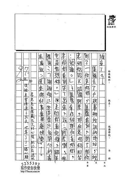 102W5309傅永豪 (3)