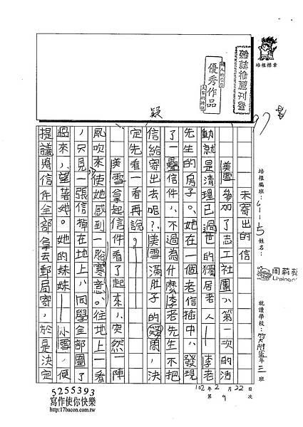 102W5309周莉蘋 (1)