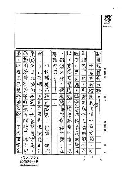102W5309周莉蘋 (2)