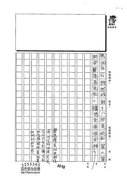 102W5309周莉蘋 (3)