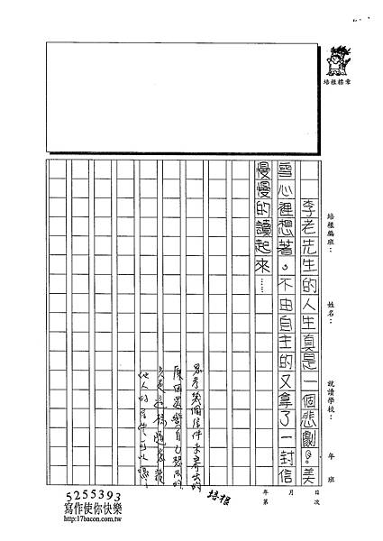 102W5309馬懷恩 (3)
