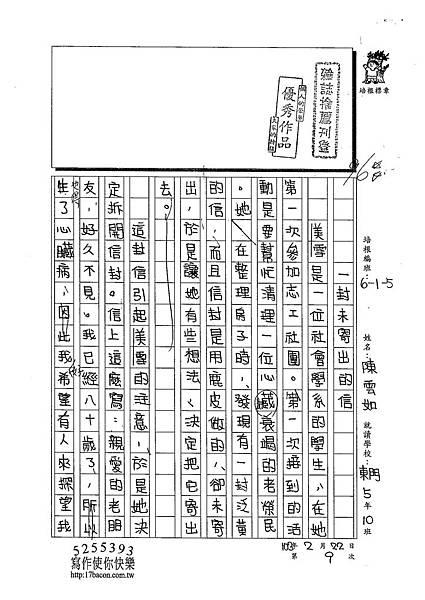 102W5309陳雲如 (1)