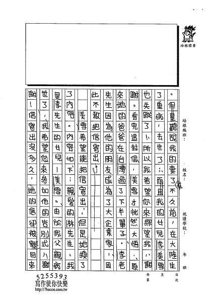102W5309陳雲如 (2)