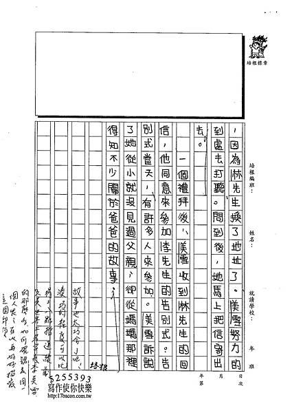 102W5309陳雲如 (3)