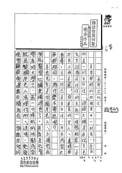 102W5309葉品辰 (1)