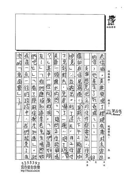 102W5309葉品辰 (2)