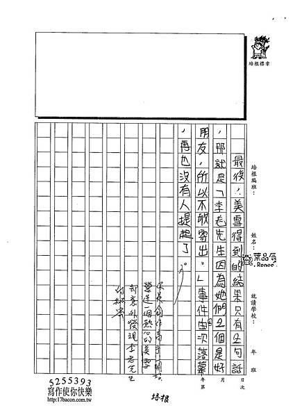 102W5309葉品辰 (3)