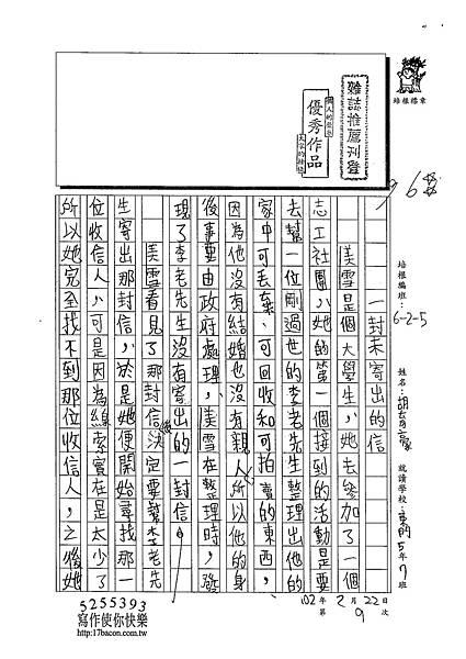 102W5309胡育豪 (1)