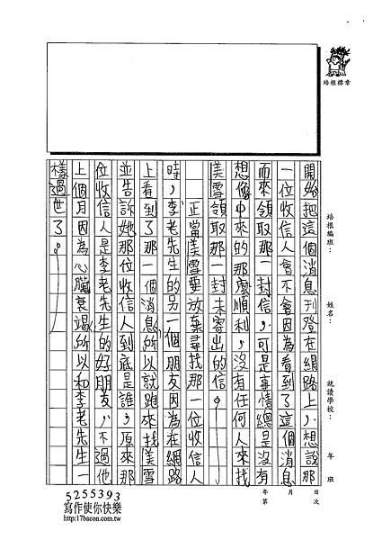 102W5309胡育豪 (2)