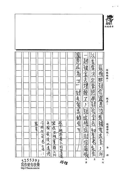 102W5309胡育豪 (3)