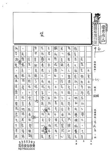 102W5309吳劭揚 (1)
