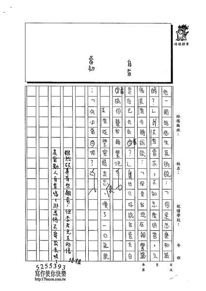 102W5309吳劭揚 (3)