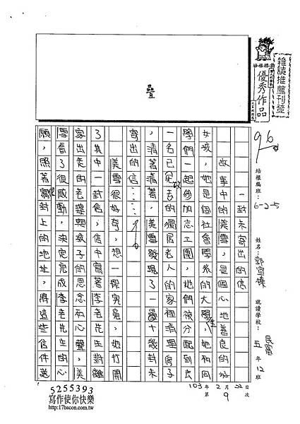 102W5309郭宜榛 (1)