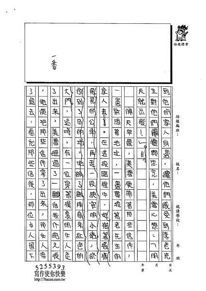 102W5309郭宜榛 (2)