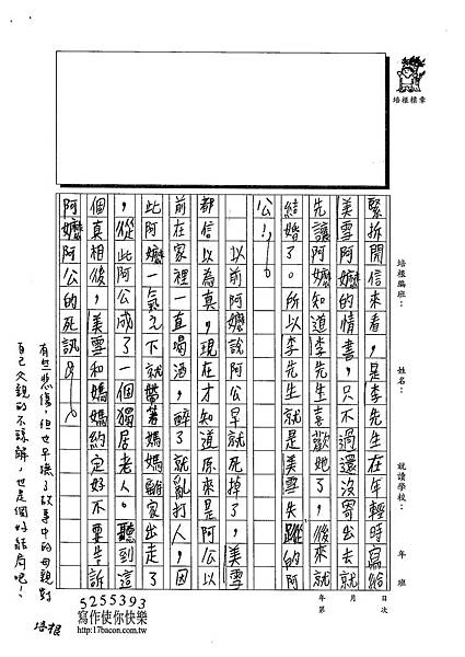 102W5309黃廷睿 (2)