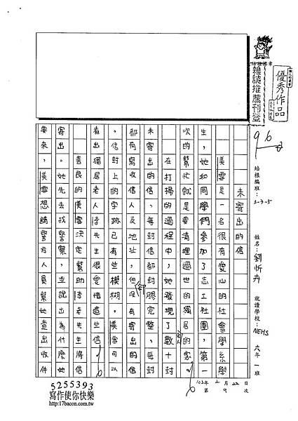 102W5309劉忻卉 (1)