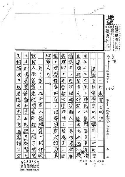 102W5309蔡承憲 (1)