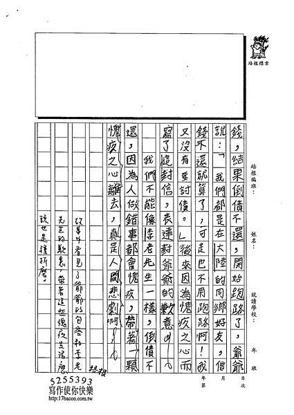 102W5309蔡承憲 (2)