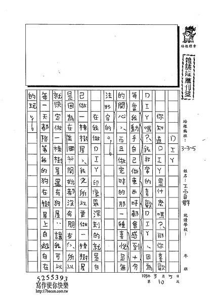 102W5310王睿群 (1)