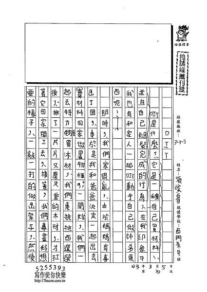 102W5310張峻睿 (1)