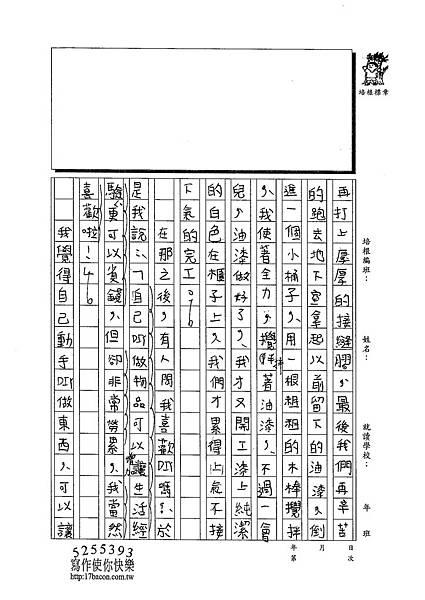 102W5310張峻睿 (2)