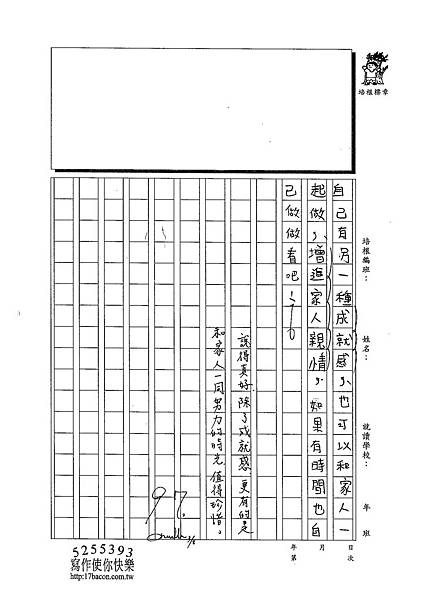 102W5310張峻睿 (3)