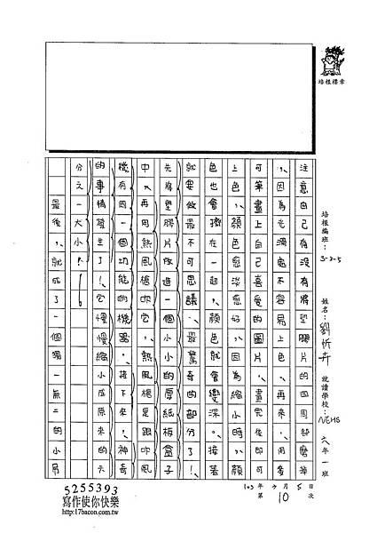 102W5310劉忻卉 (2)