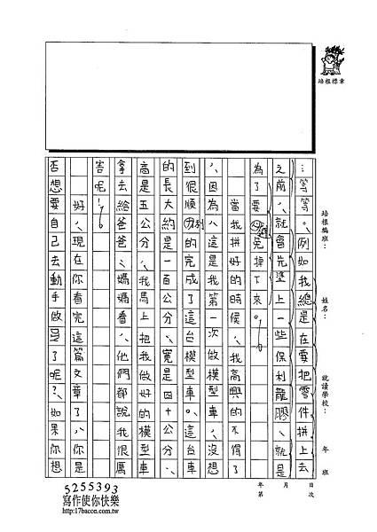 102W5310蔣宛儒 (2)