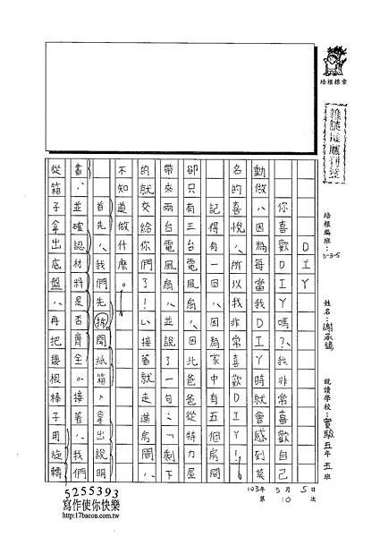 102W5310謝承諺 (1)