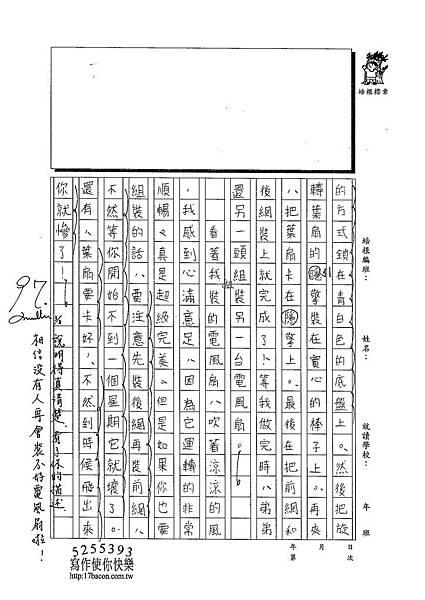 102W5310謝承諺 (2)