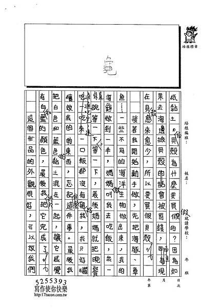 102W5310江姿瑩 (2)