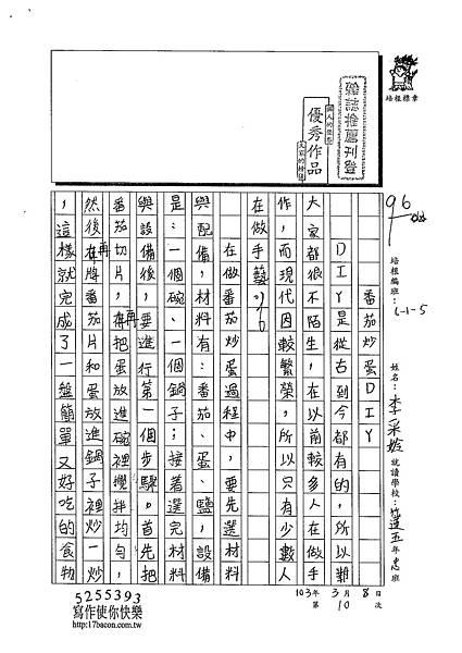 102W5310李采姈 (1)