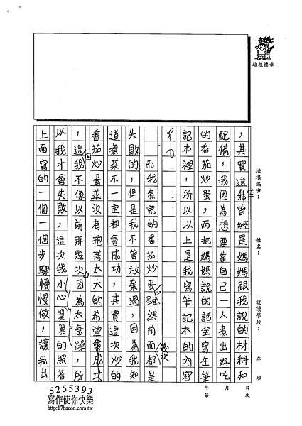 102W5310李采姈 (2)