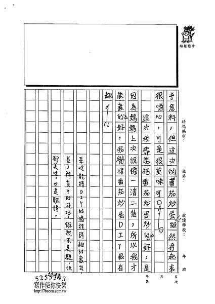 102W5310李采姈 (3)