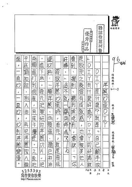 102W5310馬懷恩 (1)
