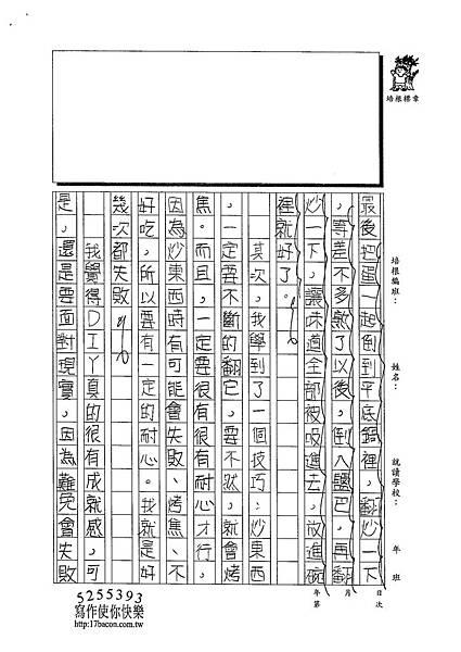 102W5310馬懷恩 (2)