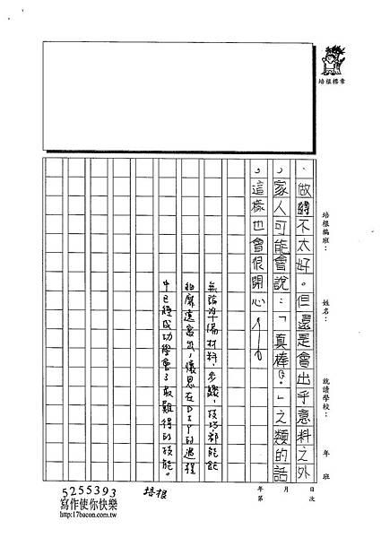 102W5310馬懷恩 (3)